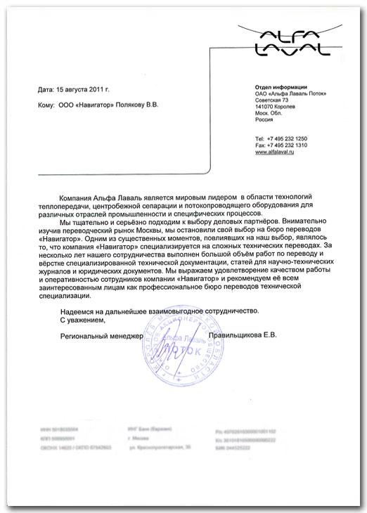 отзыв о бюро переводов Навигатор