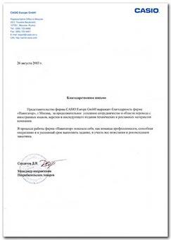 отзыв от Casio о московском бюро переводов Навигатор
