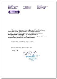Delonghi отзыв о переводческом бюро Навигатор