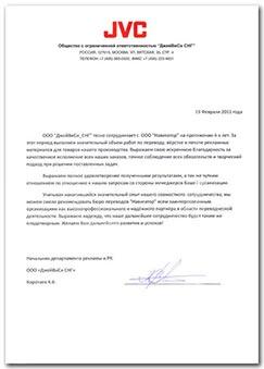 отзыв от JVC о переводческой компании Навигатор