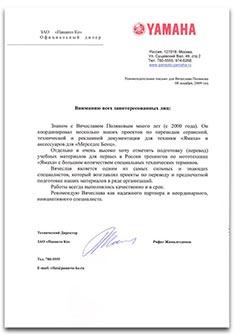 Yamaha отзыв об агентстве переводов Навигатор